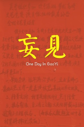 One Day in GaoYi