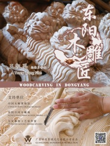 Woodcarving in Dongyang
