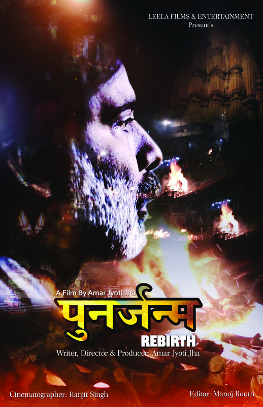 Rebirth (Punarjanam)