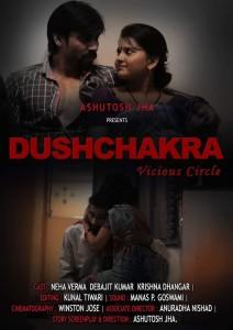 Dushchakra (Vicious Circle)