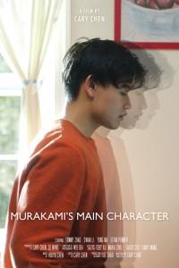 Murakami's Main Character