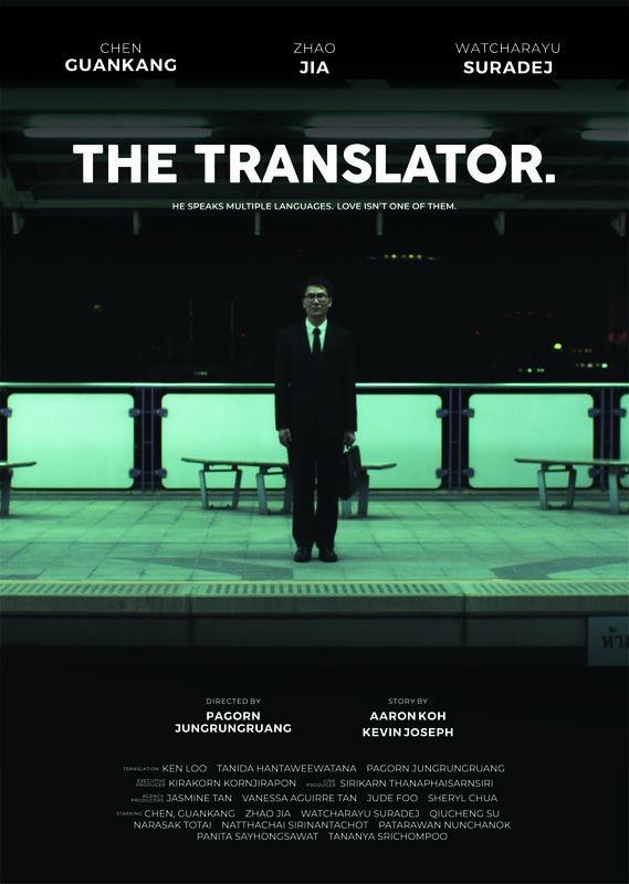 The Translator.